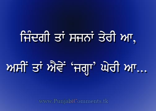 NEW 2012 FUNNY PUNJABI QUOTES/COMMENTS WALLPAPER FOR FACEBOOK