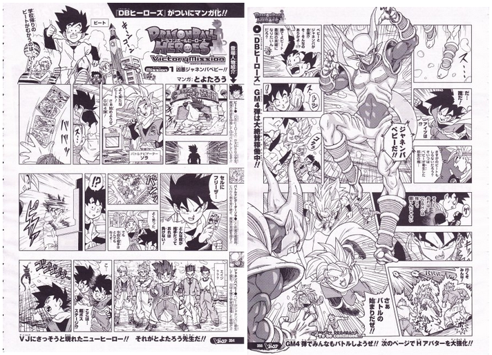 Nuevo manga de Dragon Ball O_O Dragonball
