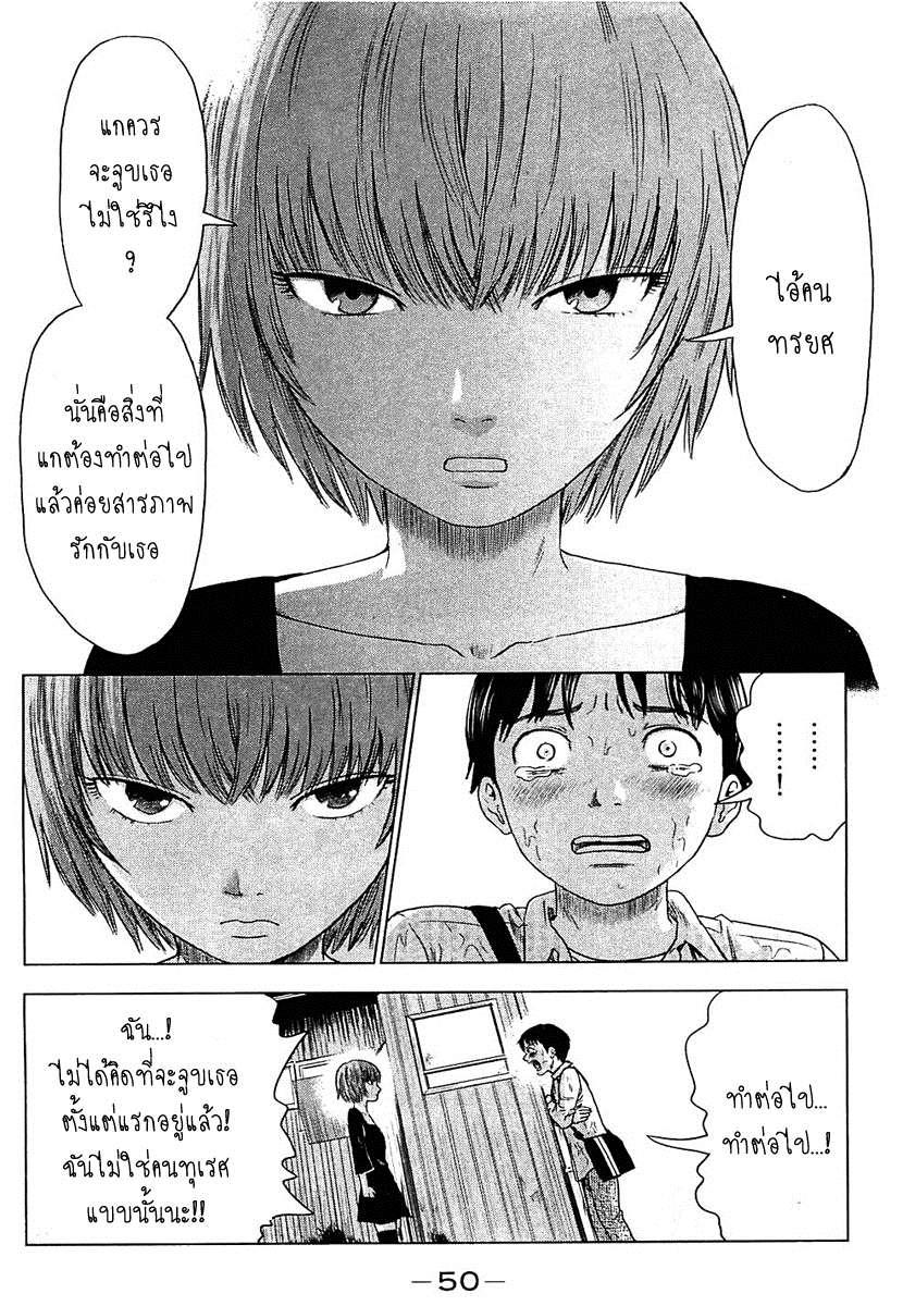 อ่านการ์ตูน Aku no Hana 08 ภาพที่ 16