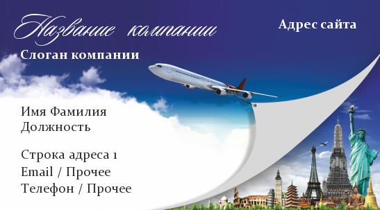 http://www.poleznosti-vsyakie.ru/2013/05/vizitka-turagenstva-krylo-samoleta.html