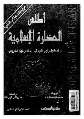 حمل أطلس الحضارة الإسلامية - عدة مؤلفين pdf