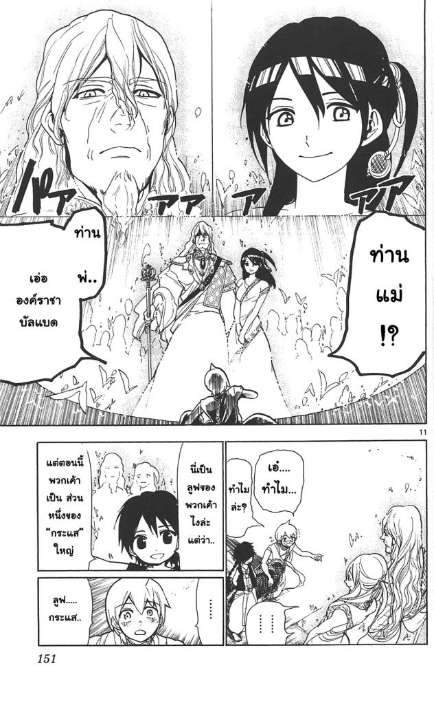 Magi the Labyrinth of Magic 76 TH รอยยิ้ม  หน้า 10