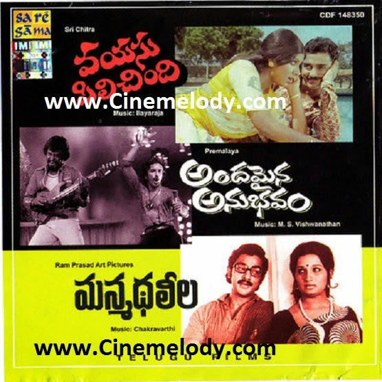 Manmadha leela Telugu Mp3 Songs Free  Download  1976