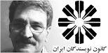اطلاعیۀ کانون نویسندگان ایران به مناسبت درگذشت حمید یزدانپناه