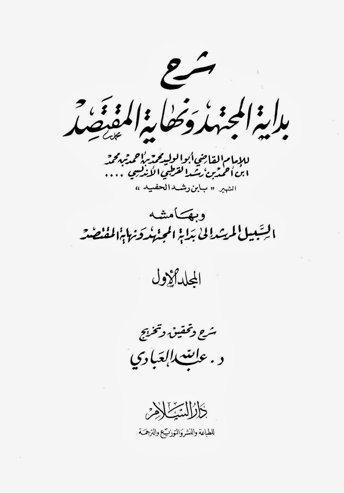 شرح بداية المجتهد ونهاية المقتصد لأبي الوليد بن رشد - عبد الله العبادي pdf