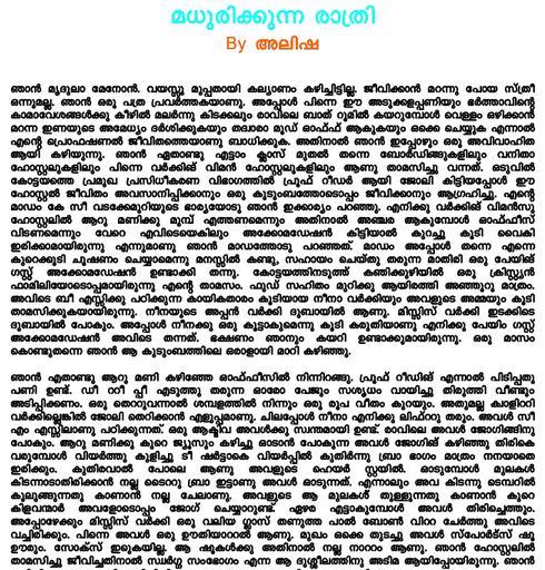 Vedi Kathakal Malayalam Language Kambi ammayi kathakal one