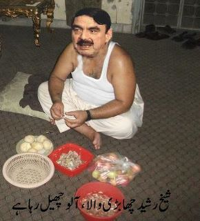 FUNLAND: Pakistani Politician Funny Pictures