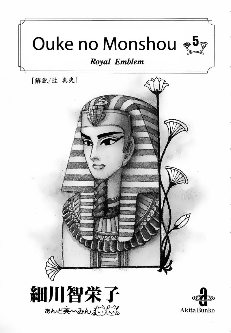 Nữ Hoàng Ai Cập-Ouke no Monshou chap 50 Trang 9 - Mangak.info