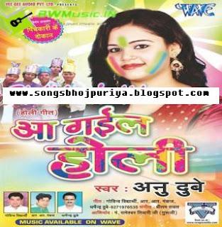 Holi 2013 bhojpuri holi mp3 download bhojpuri mp3 download bhojpuri