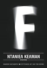 To F του Ντ. Κέλμαν