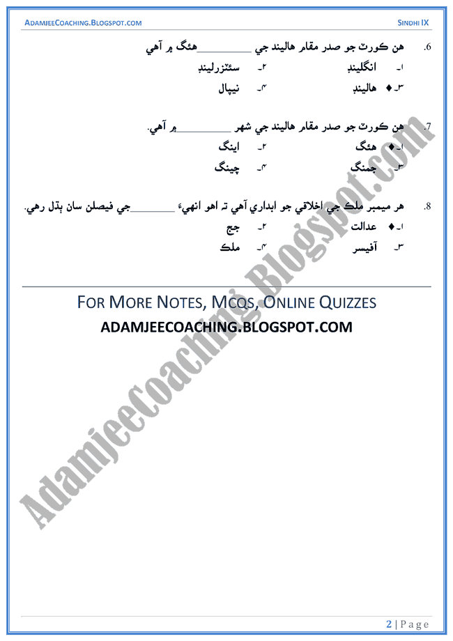 benal-aqwami-adalat-multiple-choice-questions-sindhi-notes-for-class-9th