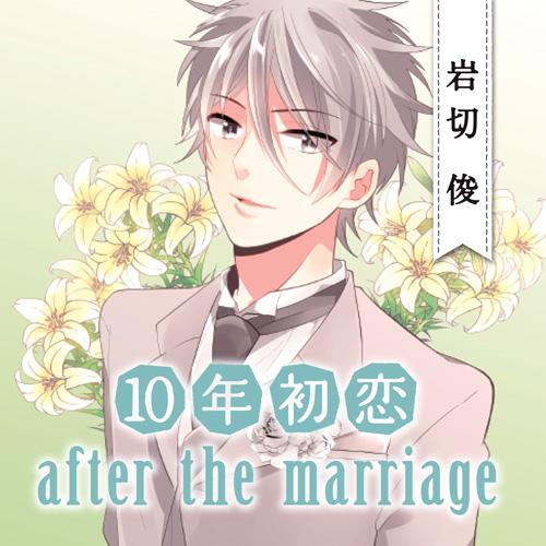10Nen hatsukoi after the marriage reception