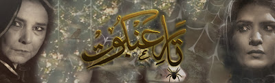 Taar-e-Ankaboot Episode 7, dramastubepk.blogspot.com, 29th September 2013 By Geo Tv