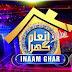 انعام گھر Inaam Ghar Passes and Registration Audition Geo Tv  Aamir Liaquat 2016