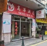 hotelmacau hongkong