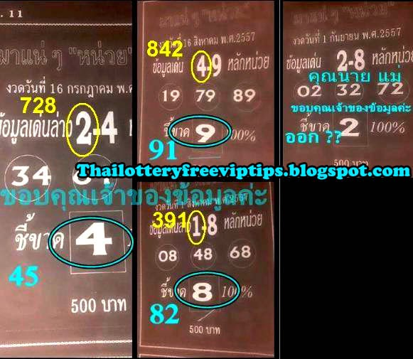 Thai Lotto 3up and Down Touch Tip Paper 01-09-2014