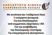 ΕΚΛΟΓΕΣ ΣΤΟ ΟΕΕ
