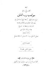 Syekh Isma'il bin Abdullah al-Minangkabawi