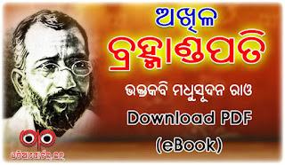 "akhila brahmnda pati, mo jibana swami he parama pitamata, pravu antarjami dhanya karuna tohara a karuna sindhu kahin tara patantara  ""Bhaktakabi"" Madhusudan Rao mp3 video pdf ebook free download"