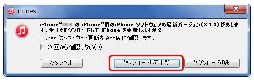 iOS更新画面