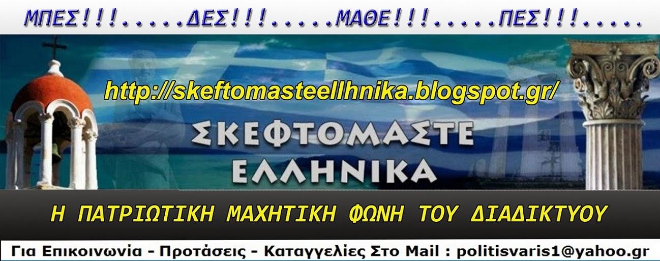 ΣΚΕΦΤΟΜΑΣΤΕ ΕΛΛΗΝΙΚΑ