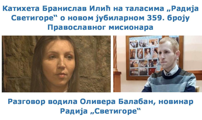 ЕМИСИЈА: На Радију Светигора о јубилеју Православног мисионара