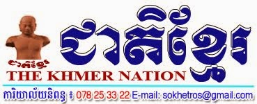 Khmer Nation