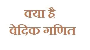 क्या है वेदिक गणित | What is Vedic Mathematics ?