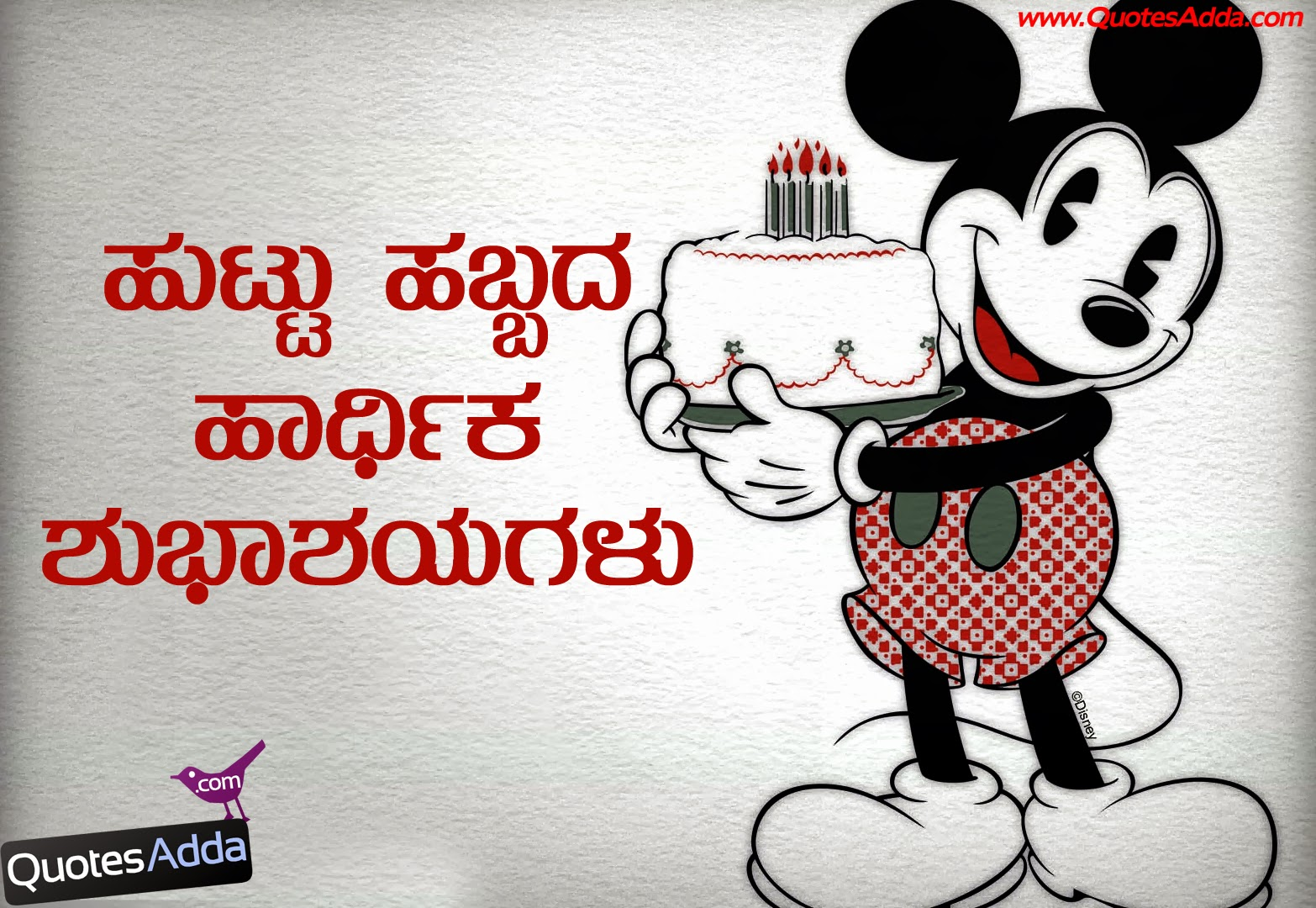 birthday wish to husband in kannada also relates to tezkar birthday messages wishes and birthday greetings kannadawebdunia kannada news