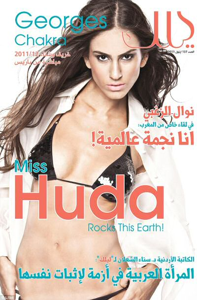 Huda Naccache in a black bikini on the cover of Lilac magazine