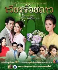 Wiang Roy Dao - Wieng Roy Dao - เวียงร้อยดาว