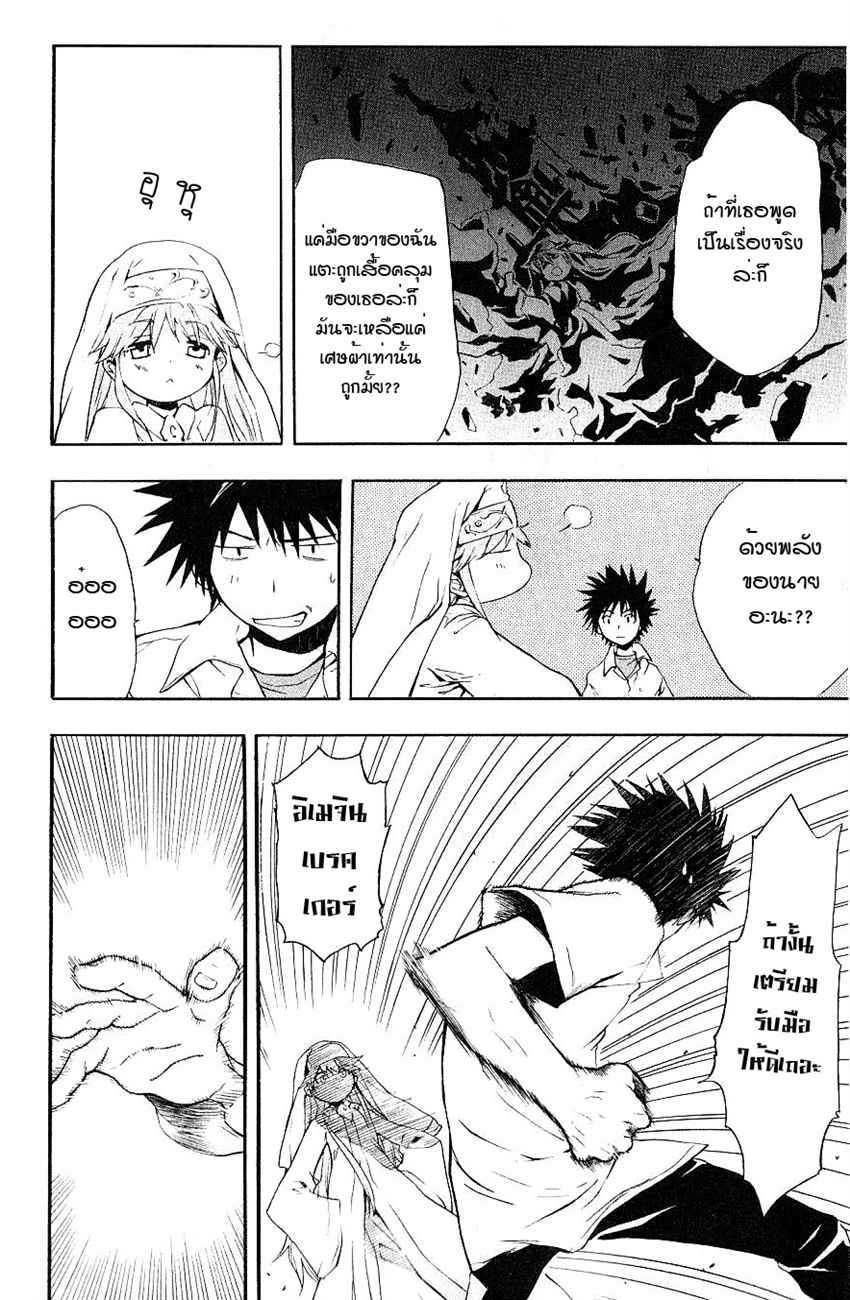 อ่านการ์ตูน To aru Wasurerareta Ai no Index to Touma 2 ภาพที่ 16