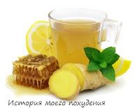 Имбирный чай с мёдом, лимоном и мятой