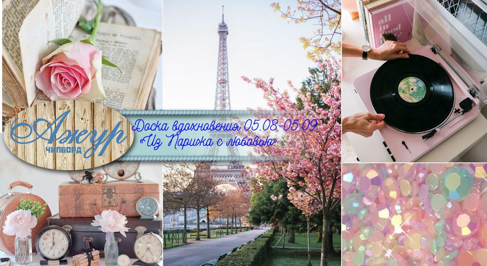 "ДВ ""Из Парижа с любовью"" до 05.09"
