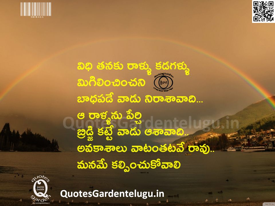 Inspirational Life Quotes with cool beautiful images in telugu