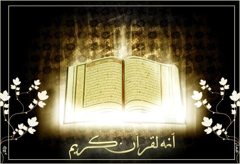 Al-Quran Islam Poster