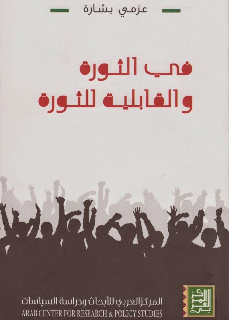 فى الثورة والقابلية للثورة - عزمى بشارة pdf