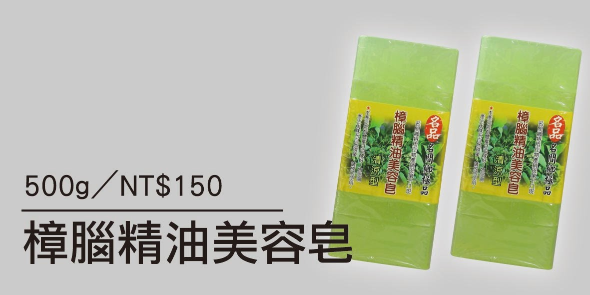 樟腦精油美容皂-100G/5入