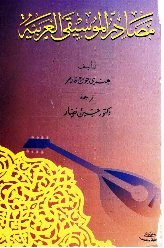 مصادر الموسيقى العربية لـ هنري جورج فارمر