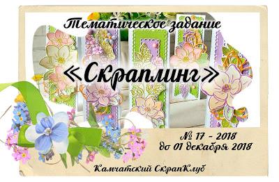 "ТЗ ""Скраплинг"" 01/12"