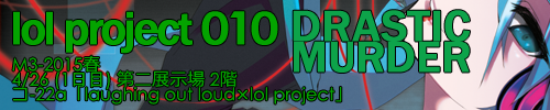 lol project 010:Drastic Murder banner