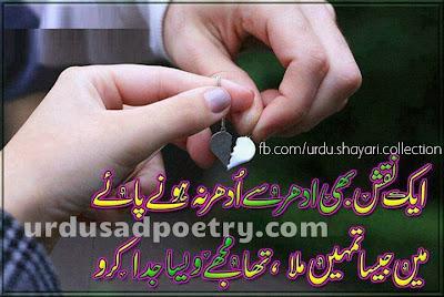 Aik Naqsh Bhi