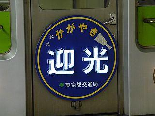 京王電鉄 急行 高尾山口行き 2013年迎光号 都営10-000形