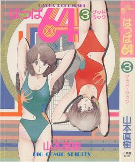 はっぱ64 第01-03巻