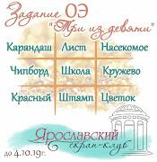 """ОЭ """"Три из девяти"""" до 04.10.19г"""