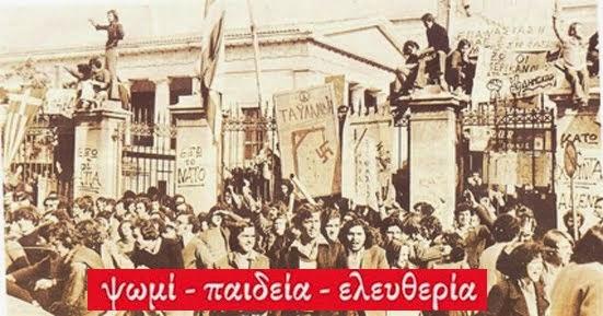 ΠΟΛΥΤΕΧΝΕΙΟ 1973 - Το χρονικό της εξέγερσης