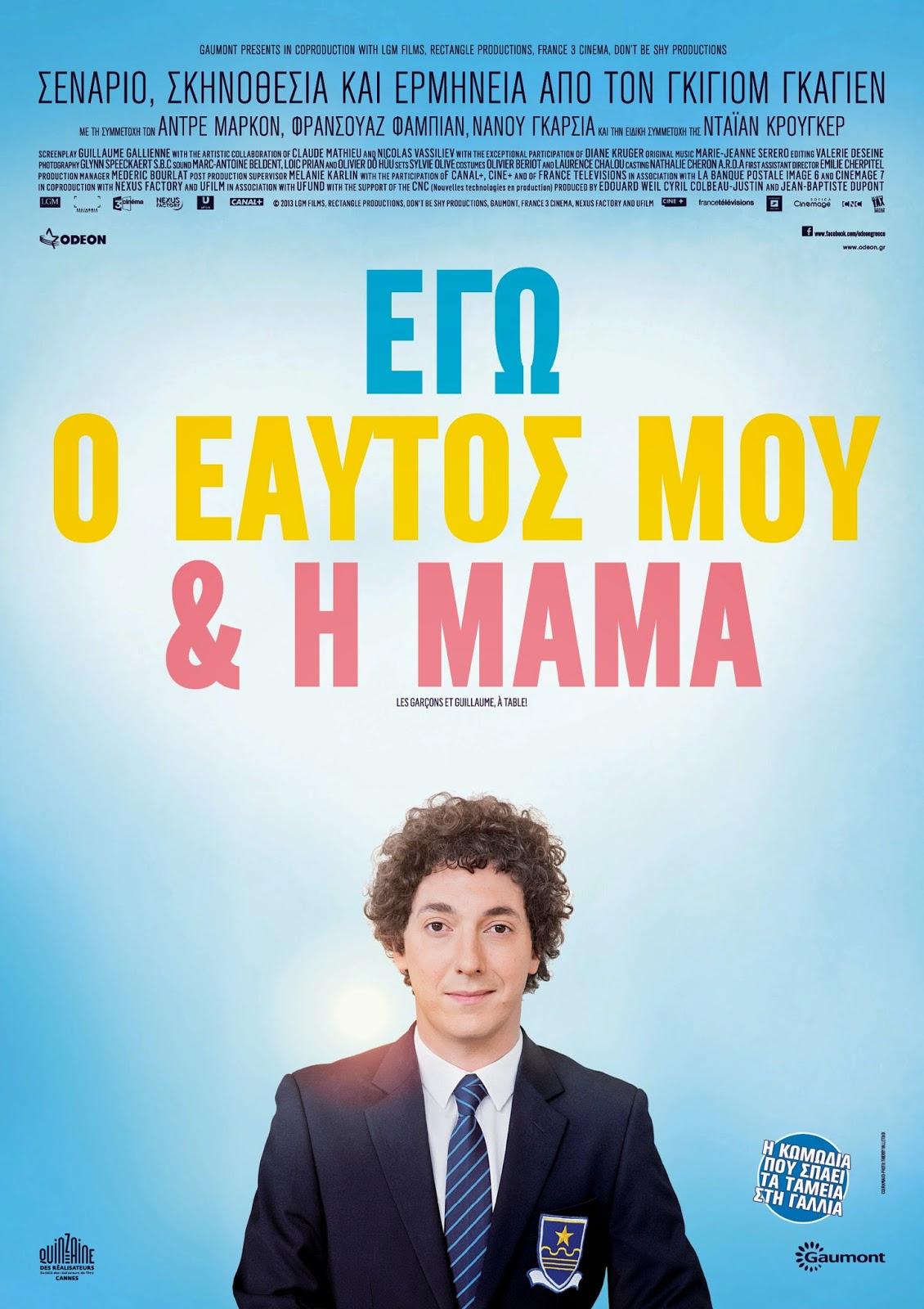 Me, Myself and Mum (2013) tainies online oipeirates