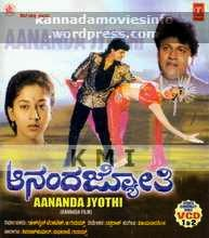 Ananda Jyothi (1993) Kannada Movie Mp3 Songs