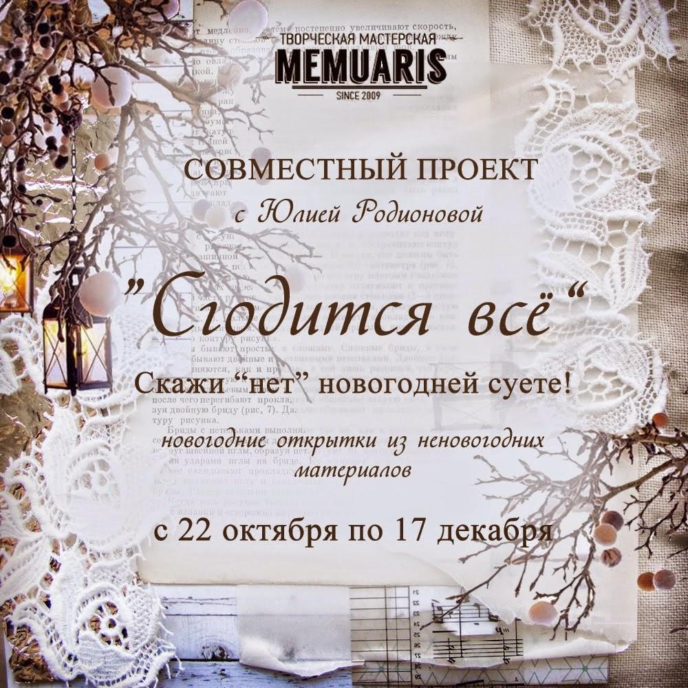 http://memuaris.blogspot.ru/2014/12/7.html