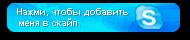 НАЖМИ